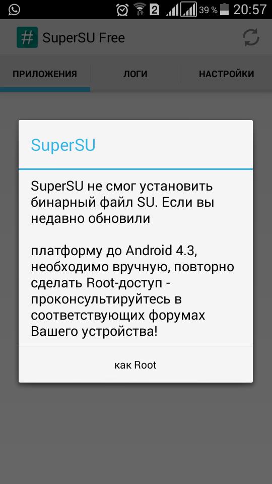 скачать бинарный файл su для supersu на андроид 4 2 2