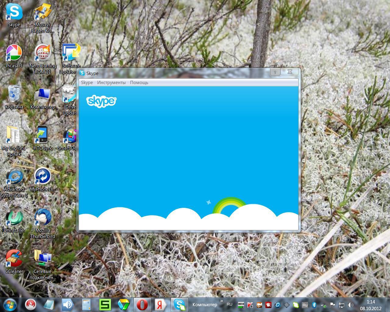 Как в скайпе сделать фото на весь экран