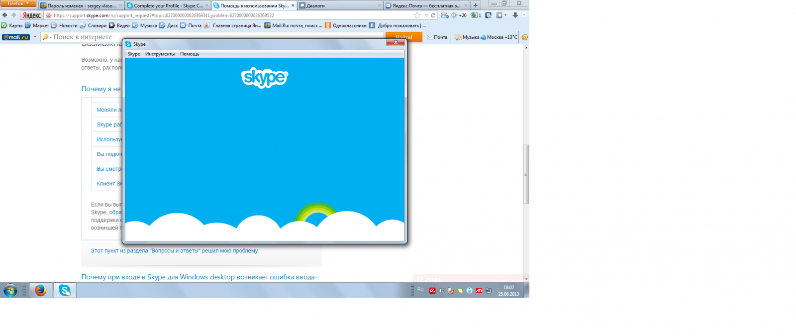 Как изменить тему оформления в новой версии Skype 74