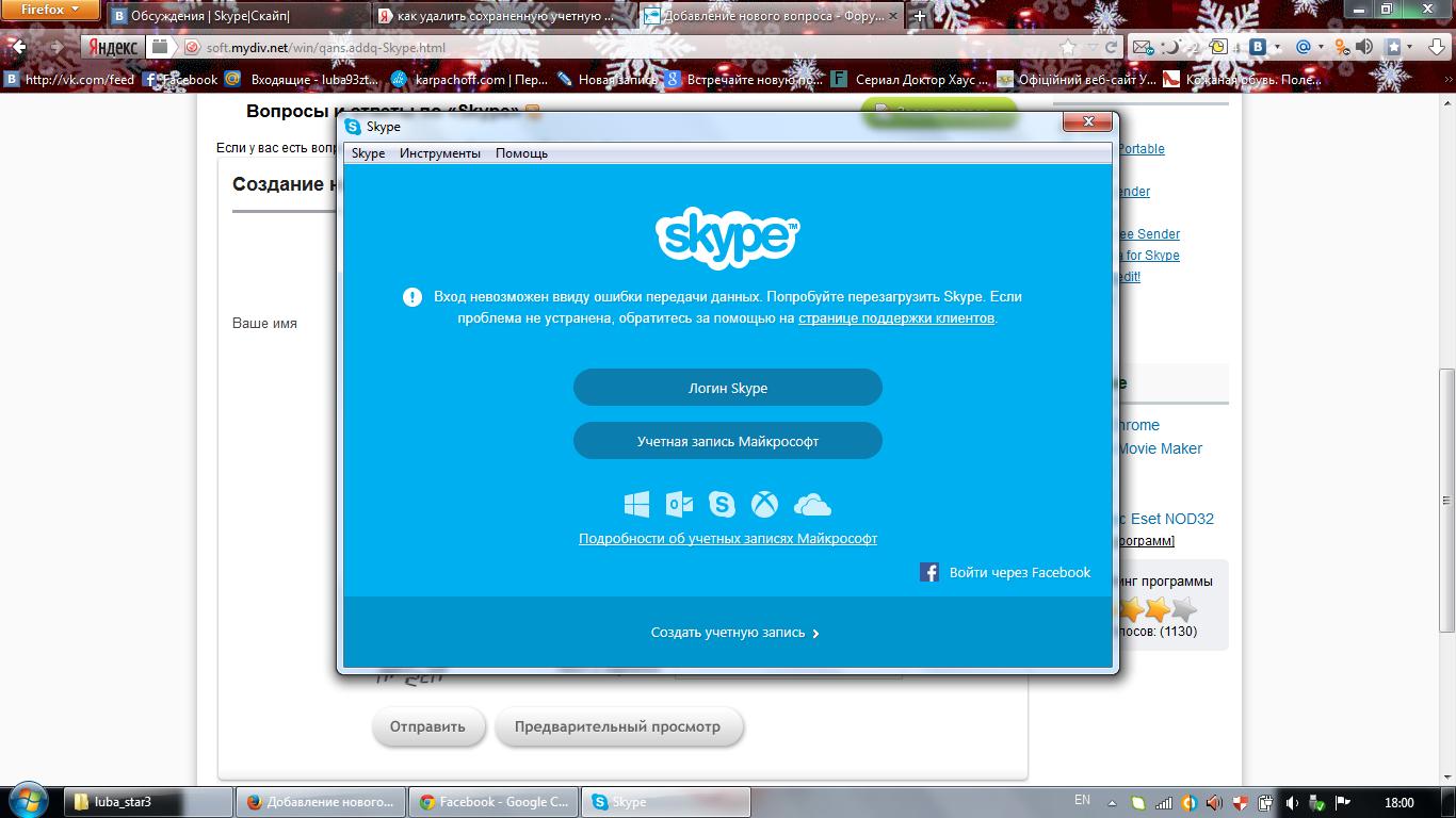 Как сделать новую учетную запись в скайпе