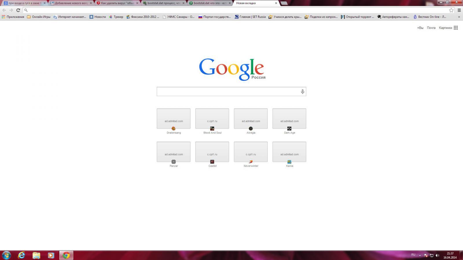 Как сделать доступ google 582