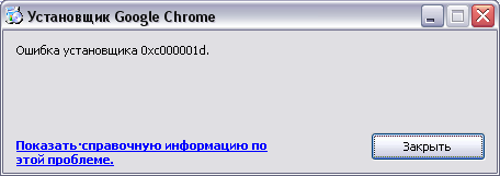 ошибка при установке Google Chrome - фото 4