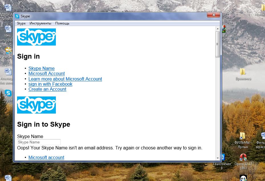 Как сделать чтобы не лагал скайп 84