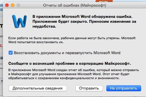 Не запускается word 2011 на mac