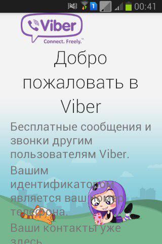 Viber форум - фото 10