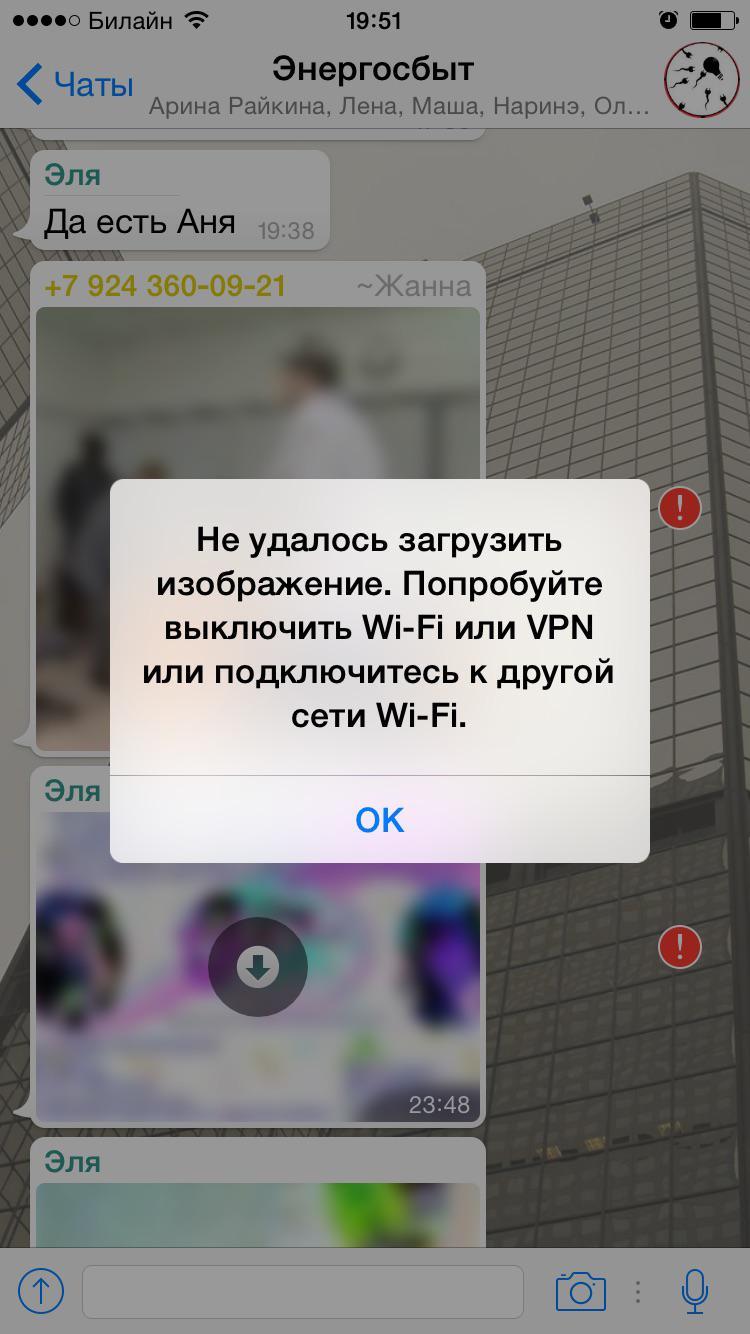 ватсап не грузит фото и видео