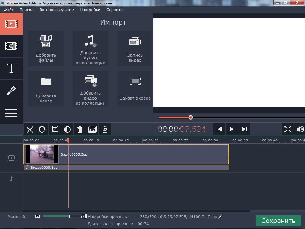как работать в программе мовави видео