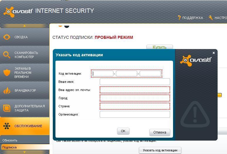 На официальном сайте можно получить бесплатную лицензию на Avast