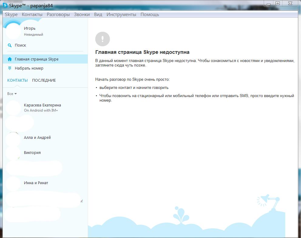 скайп фото недоступно при передаче программу