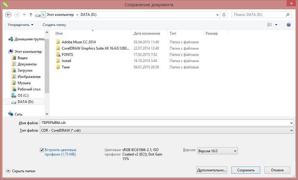 Просмотр файлов с расширением cdr