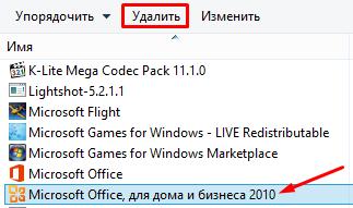 Удаление Office с компьютера  Служба поддержки Office