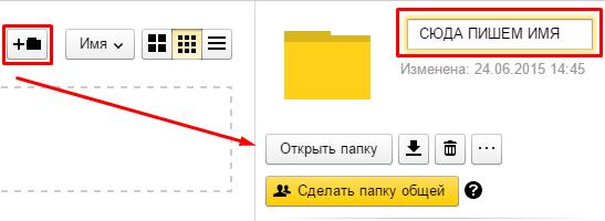 как фотки загрузить на яндекс диск