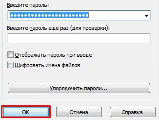 как установить пароль на яндекс диск - фото 4