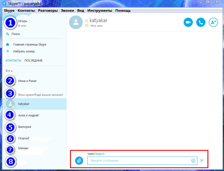 скайп не отправляет фото новые лоты