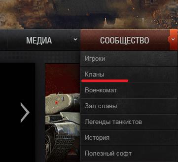World of tanks как сделать свой клан