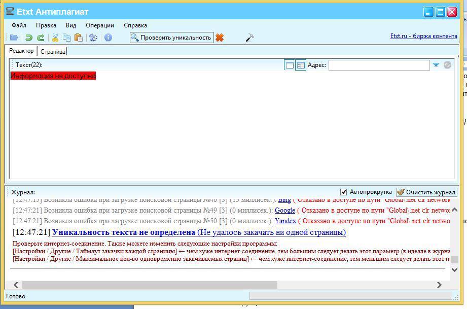 программа для подгонки паролей