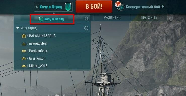 """Картинки по запросу """"как добавить друга в отряд world of warships"""""""