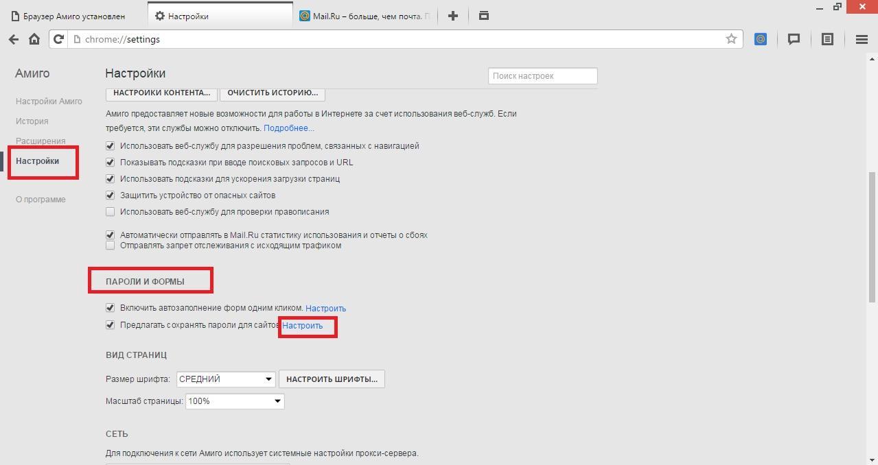 браузер амиго не сохраняет фото многопрофильная