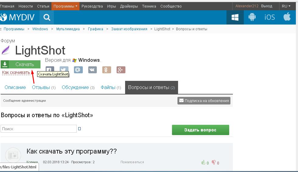 Lightshot скачай эту программу скачать mathematica 8 программа