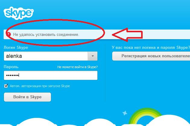 Skype не удалось установить соединение windows xp