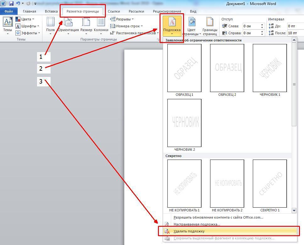 Как картинку сделать фоном страницы в ворде - Шкаф и точка