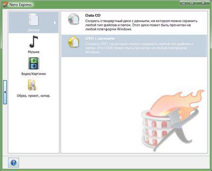 6360). 1. Запустите программу Nero Express, которая входит в пакет