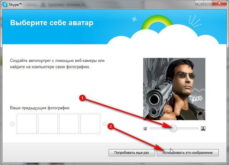 Как сделать из скайпа