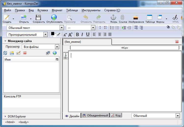 Kompozer уроки по созданию сайта создание сайтов репетитор